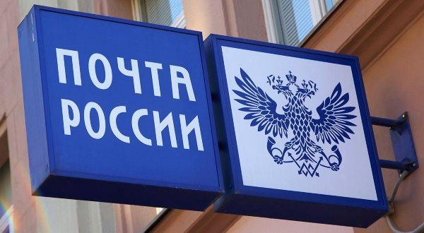 Составление жалобы на Почту России