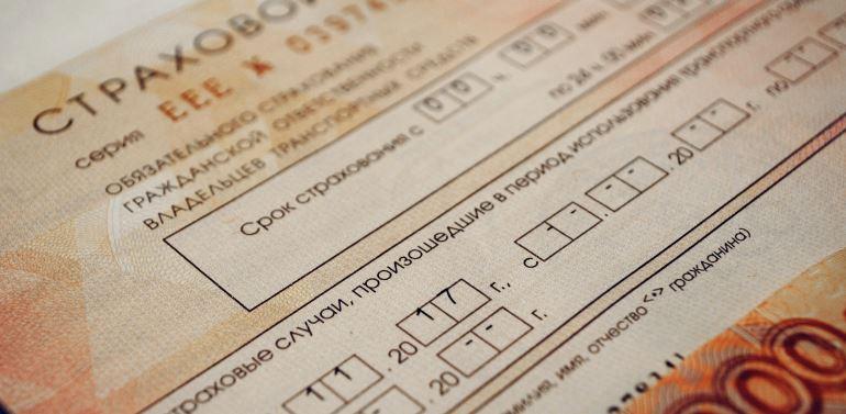 Документы для оформления ОСАГО в 2018